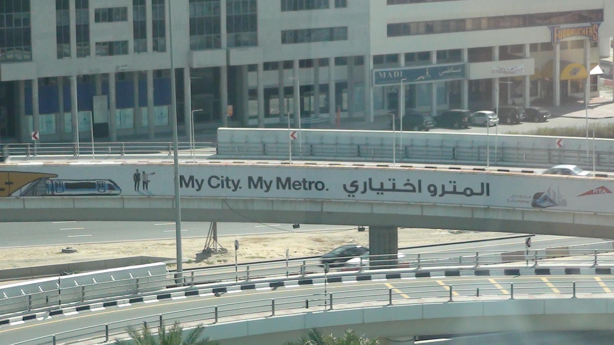 مترو دبى - dubai metro (67)
