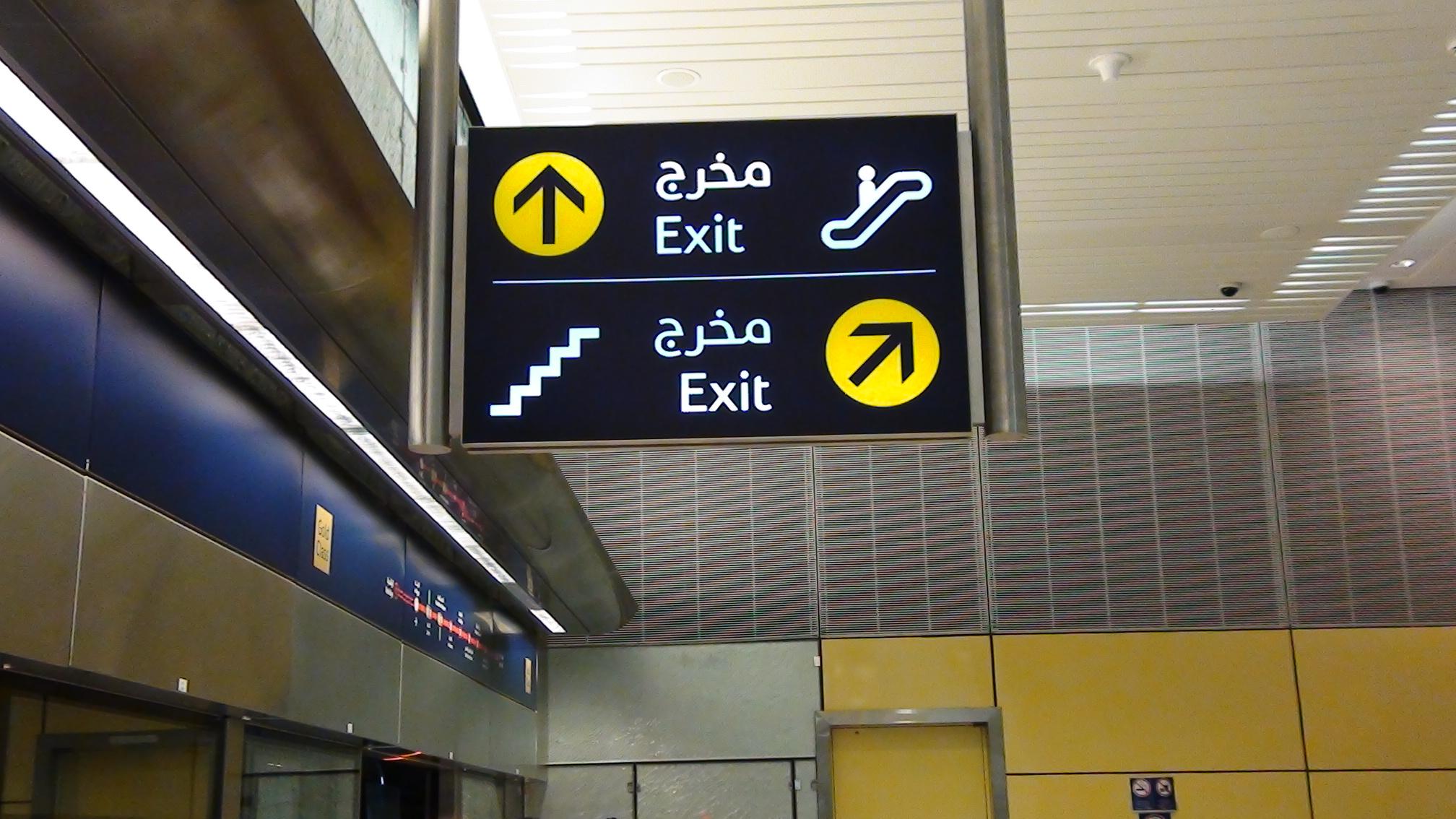مترو دبى - dubai metro (68)