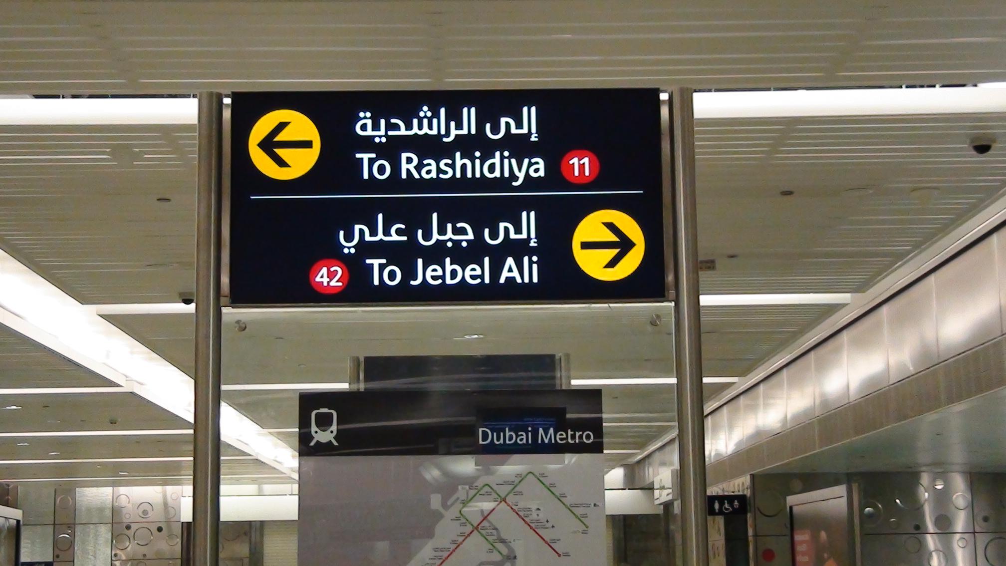 مترو دبى - dubai metro (73)