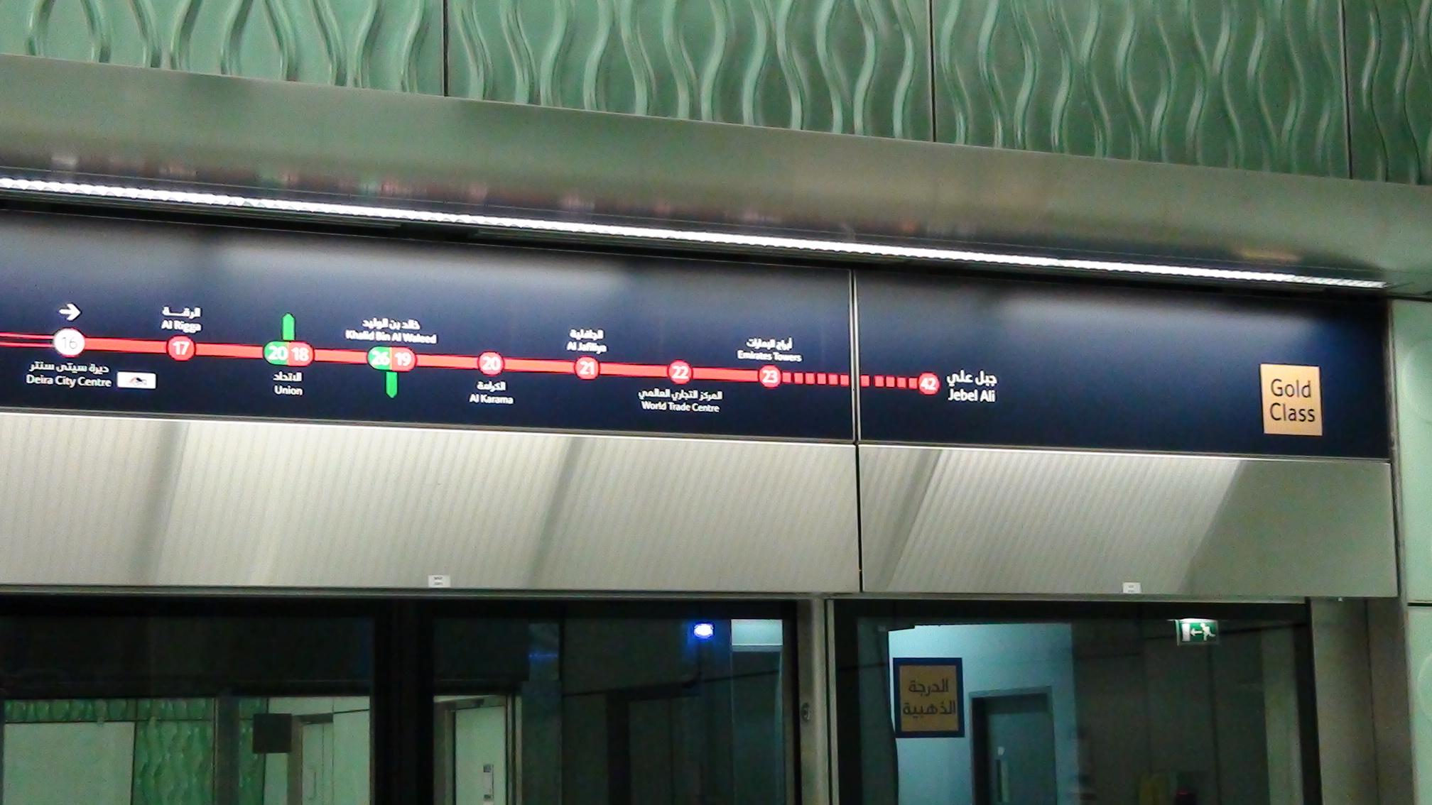 مترو دبى - dubai metro (77)