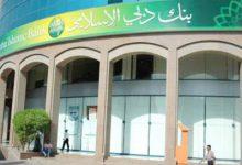 صورة عناوين فروع بنك دبى الاسلامى فى جميع انحاء الامارات وارقام الهواتف
