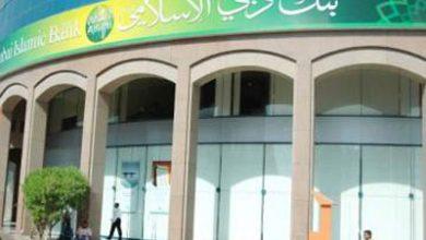 صورة فروع بنك دبى الاسلامى فى جميع انحاء الامارات وارقام الهواتف