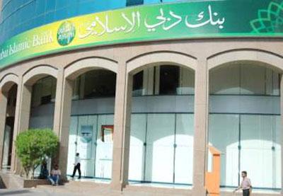 dubai islamic bank - بنك دبى الاسلامى (3)