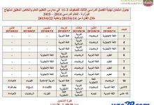 صورة جداول امتحانات جميع صفوف النقل الترم الثالث 2015