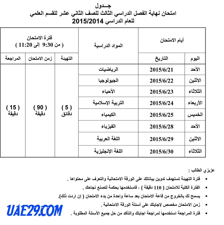 صورة جدول امتحانات الثانوية العامة 2015 الامارات الفصل الثالث