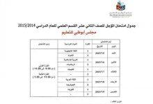 صورة جدول الامتحانات المؤجلة لطلبة الثاني عشر 2015 الفصل الثالث