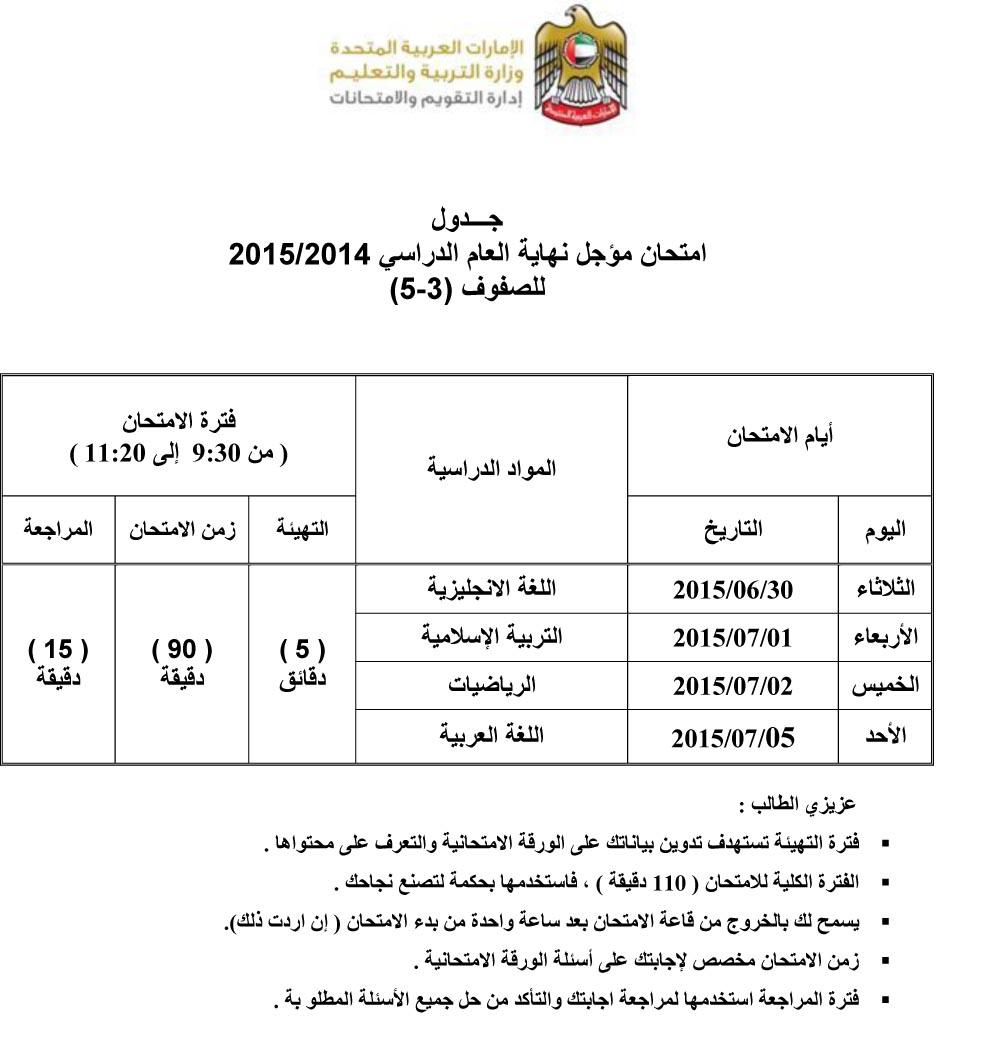 جدول الامتحانات المؤجلة