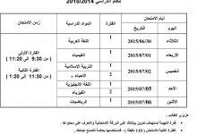 صورة جدول الامتحانات المؤجلة لطلبة 3-11 الفصل الثالث 2015