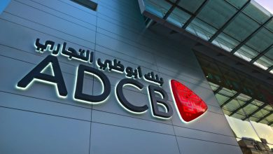 صورة فروع بنك أبو ظبى التجارى بـ أبو ظبى وأرقام الهواتف