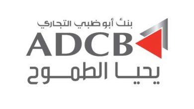صورة فروع بنك أبو ظبى التجارى بالشارقة وأرقام الهواتف