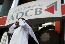صورة فروع بنك أبو ظبى التجارى بـ الفجيرة وأرقام الهواتف