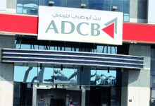 صورة فروع بنك أبو ظبى التجارى بـ رأس الخيمة وأرقام الهواتف