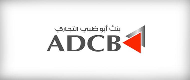 صورة فروع بنك أبو ظبى التجارى بعجمان وأرقام الهواتف