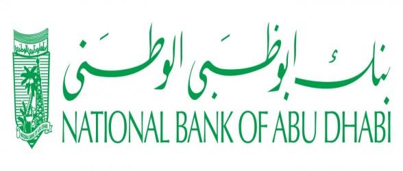 بنك ابو ظبى الوطنى NBAD - 0