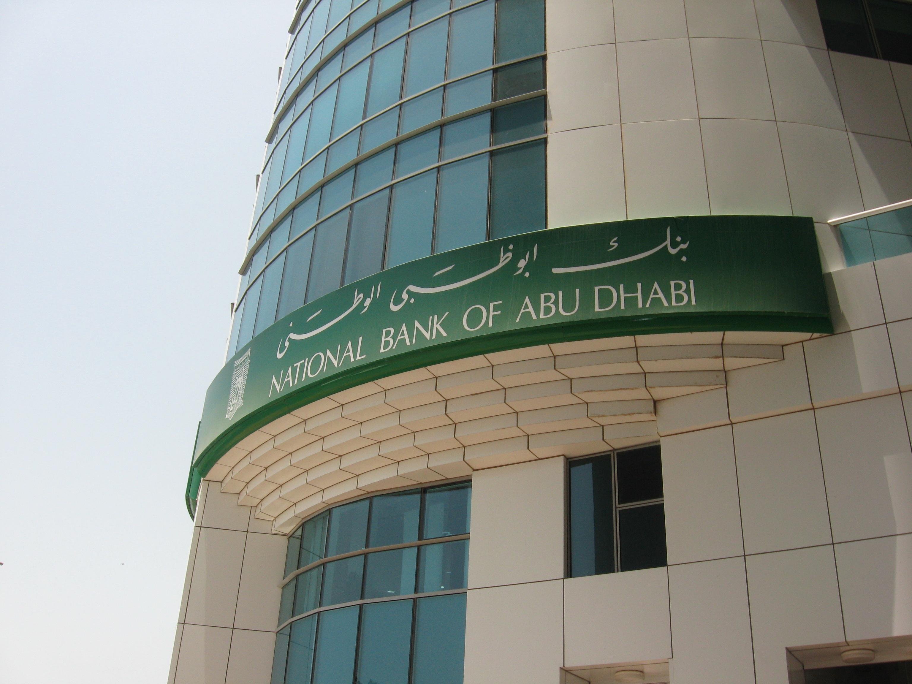 بنك ابو ظبى الوطنى NBAD - 2