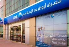 صورة عناوين فروع مصرف أبو ظبي الإسلامي في جميع أنحاء الإمارات وأرقام الهواتف