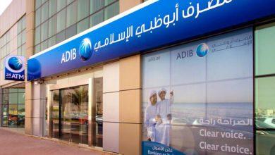 صورة فروع مصرف ابو ظبى الاسلامى فى جميع انحاء الامارات وارقام الهواتف