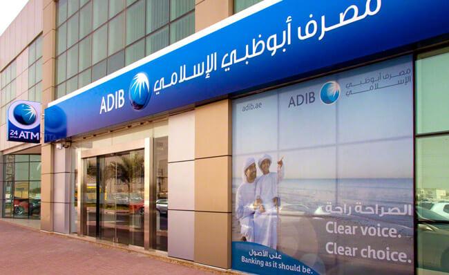 مصرف ابو ظبى الاسلامى ADIB - 3