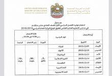 صورة جدول نهاية الفصل الدراسى الاول 2015 – 2016 بالامارات من الصف 6 وحتى 11