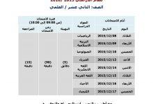 صورة جدول امتحانات الثانوية العامة 2016 الفصل الاول بالامارات