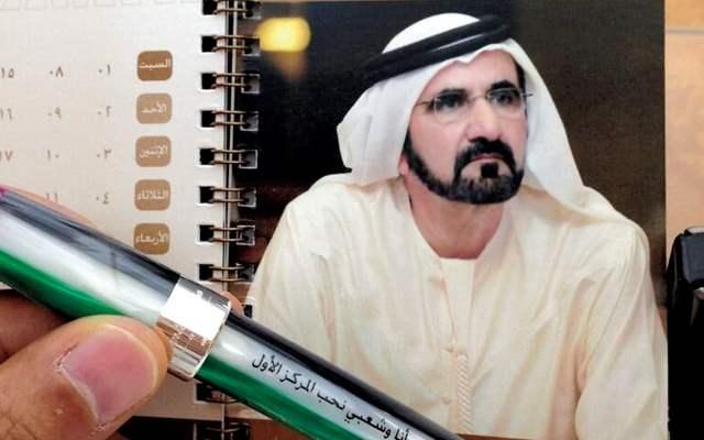 الشيخ محمد بن راشد ال مكتوم Mohammed bin Rashid Al Maktoum (10)