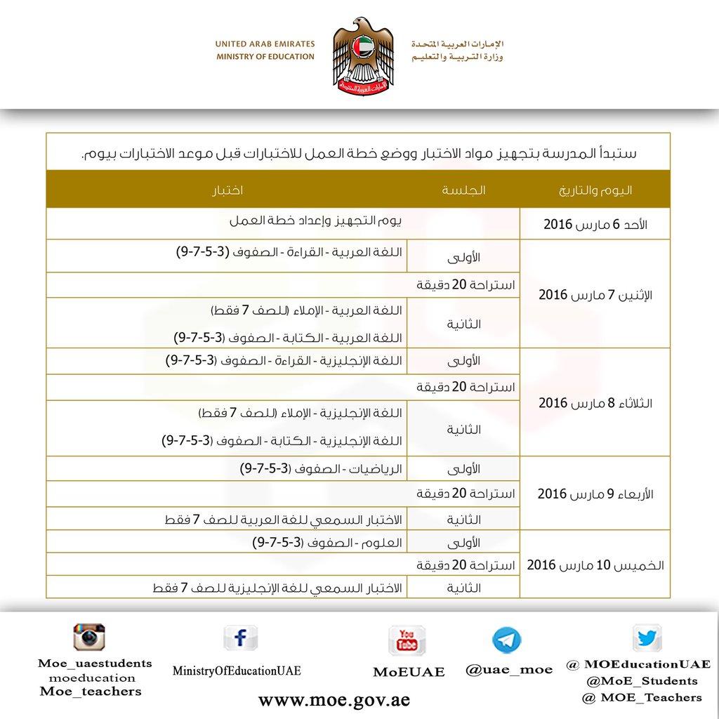 جدول الاختبارات الوطنية بالامارات