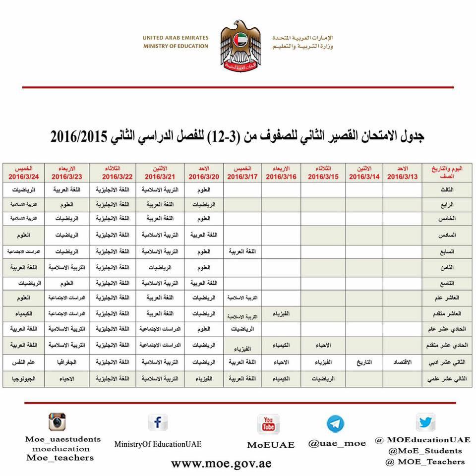 جدول امتحانات نهائى الفصل الدراسى الثانى للعام الدراسى 2016 لجميع المراحل بالامارات