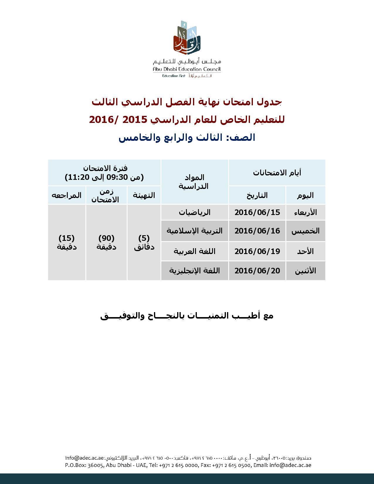 جدول الصف الثالث والرابع والخامس الفصل الثالث 2016