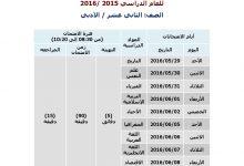 صورة جداول امتحانات الفصل الثالث 2016 بالامارات لجميع المراحل