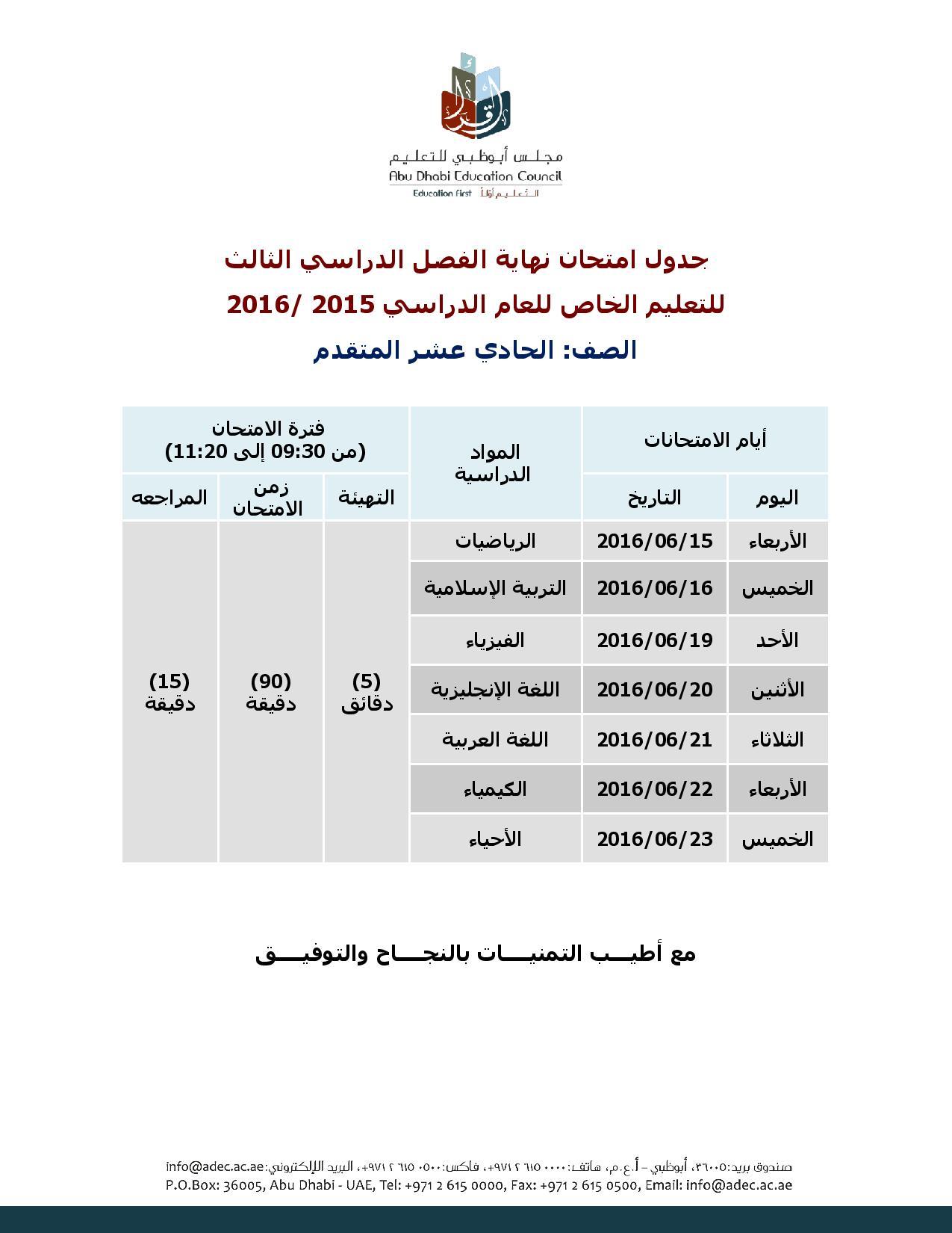 جدول الصف الحادى عشر متقدم الفصل الثالث 2016