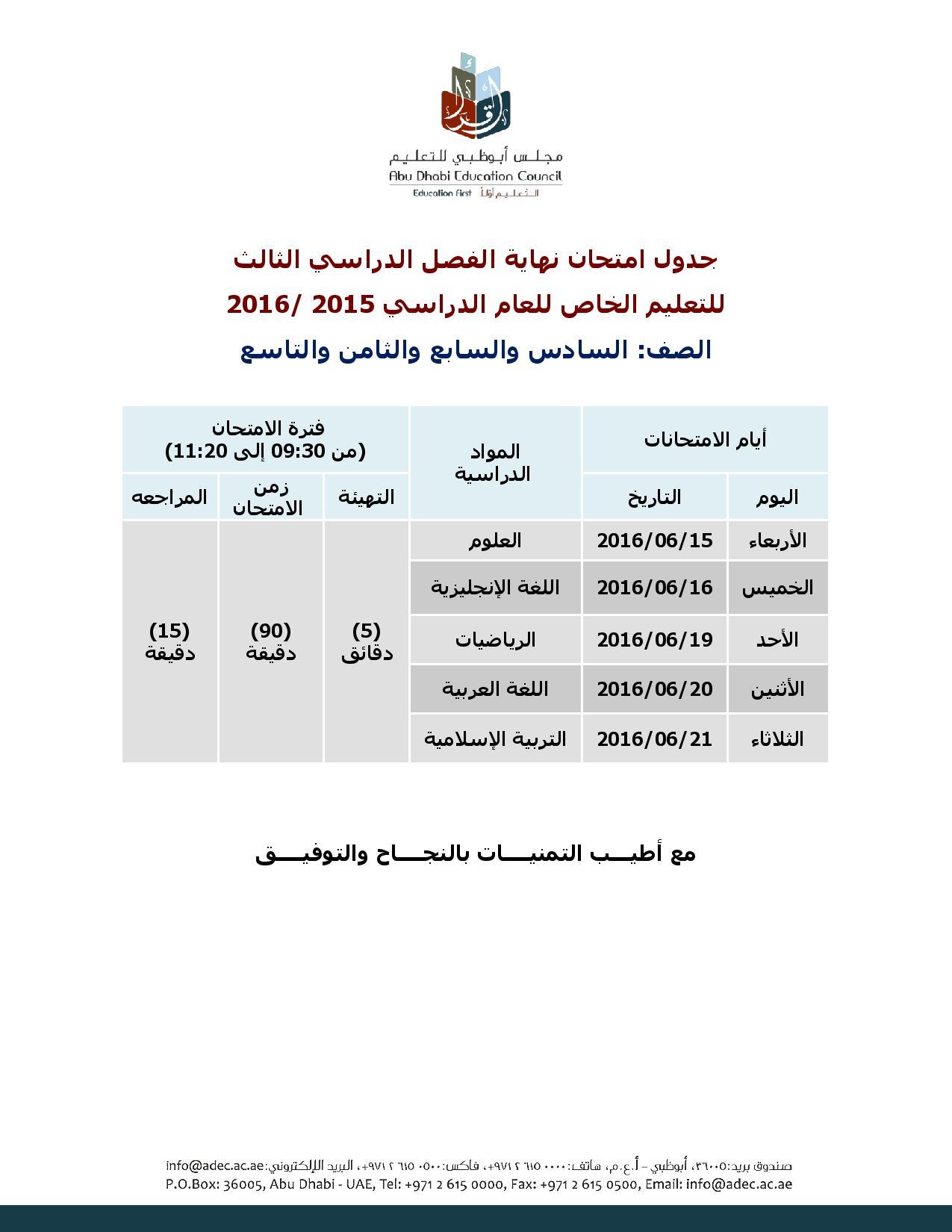 جدول الصف السادس والسابع والثامن والتاسع الفصل الثالث 2016