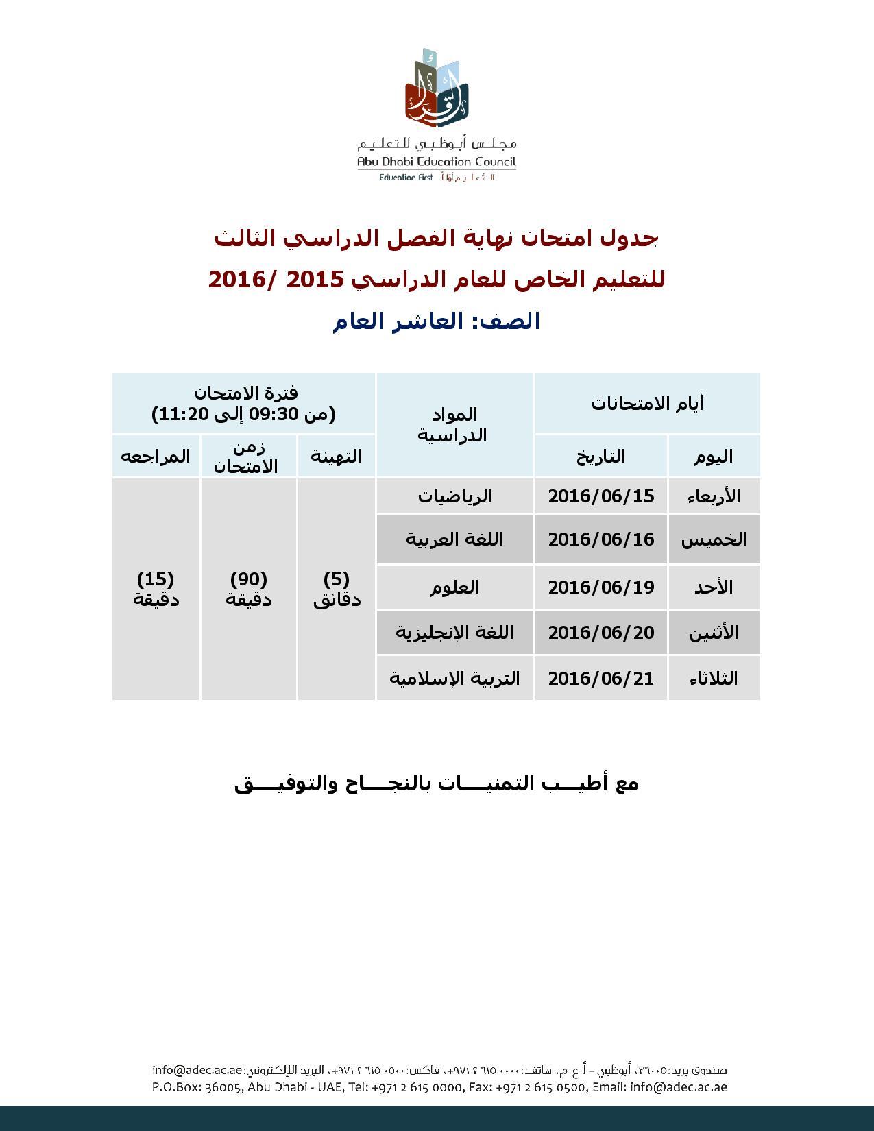جدول الصف العاشر العام الفصل الثالث 2016