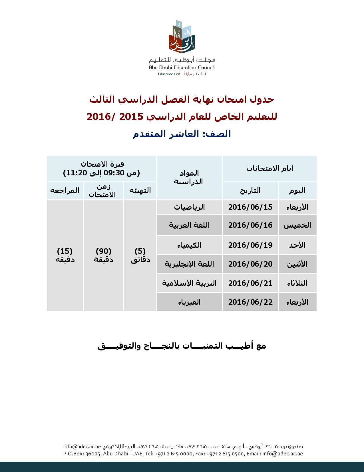 جدول الصف العاشر متقدم الفصل الثالث 2016
