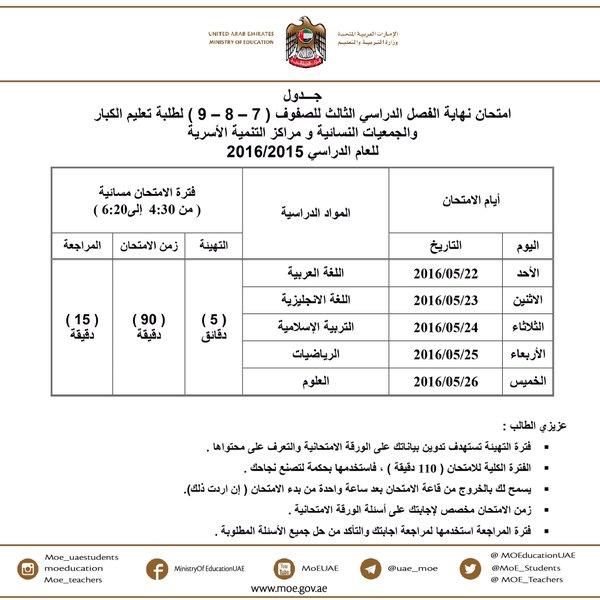 جدول امتحان نهاية الفصل الدراسي الثالث للصفوف من 7 إلى 9 لتعليم الكبار والجمعيات النسائية ومراكز التنمية الأسرية