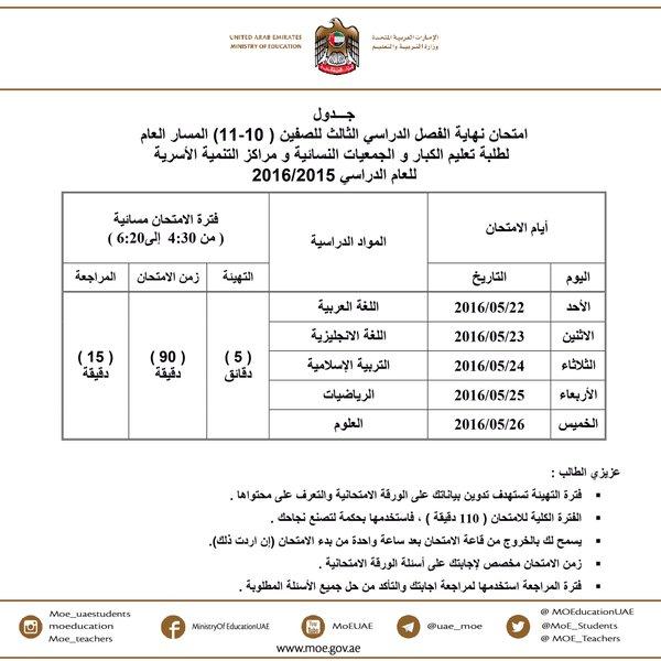 جدول امتحان نهاية الفصل الدراسي الثالث للصفوف 10 -11 لتعليم الكبار والجمعيات النسائية ومراكز التنمية الأسرية