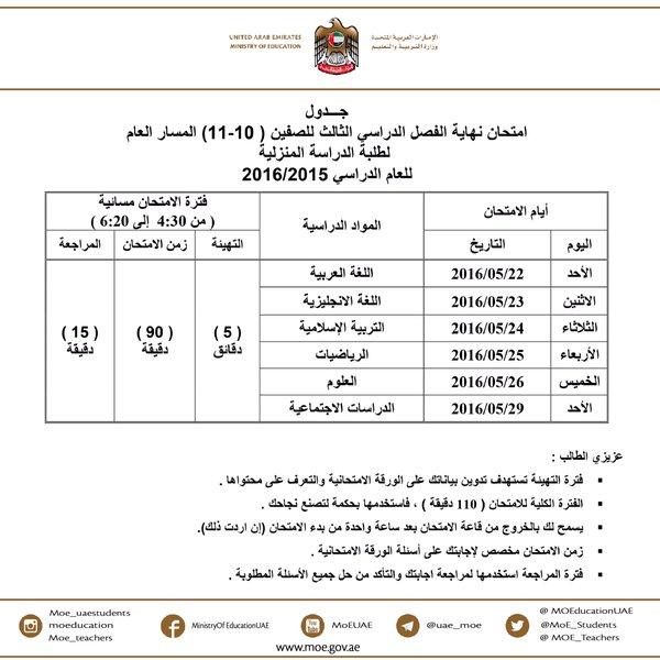 جدول امتحان نهاية الفصل الدراسي الثالث للصفوف 10 - 11 للدراسة المنزلية