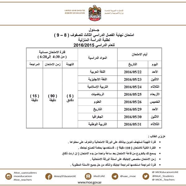 جدول امتحان نهاية الفصل الدراسي الثالث للصفوف 8-9 للدراسة المنزلية