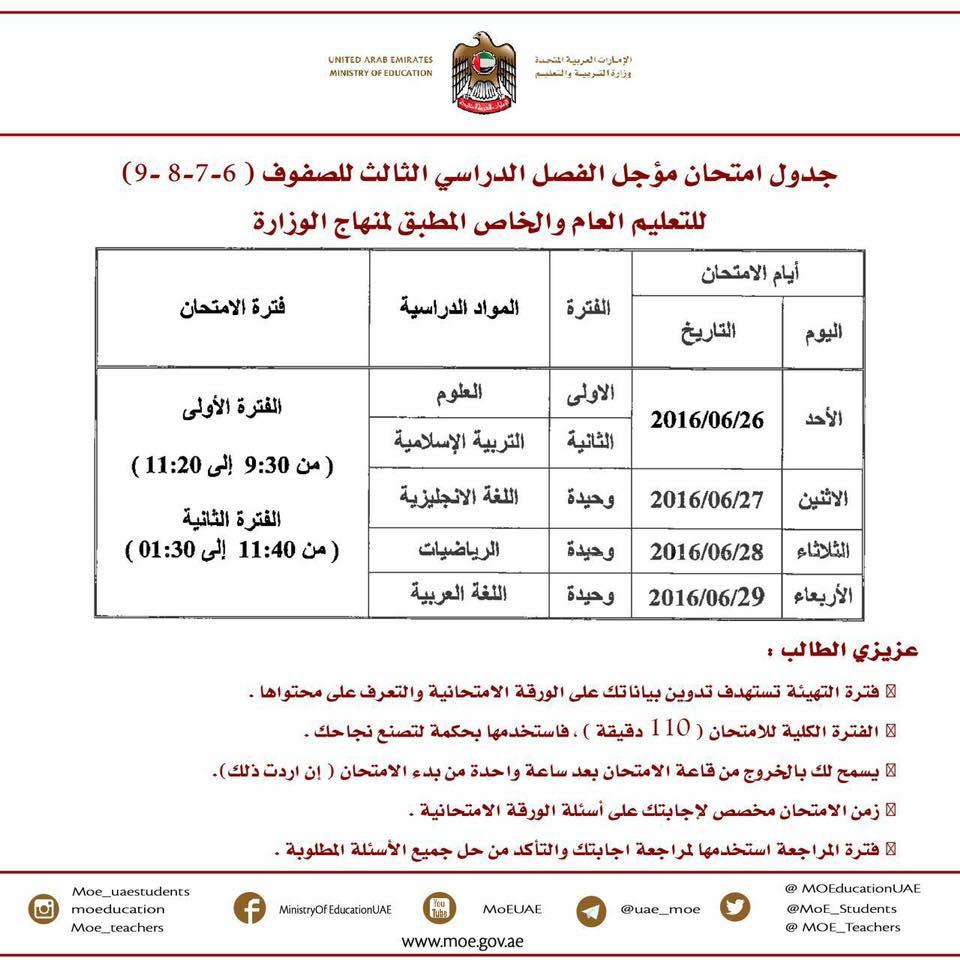 جدول امتحانات مؤجل الفصل الدراسى الثالث للصفوف 6 - 7 - 8 - 9