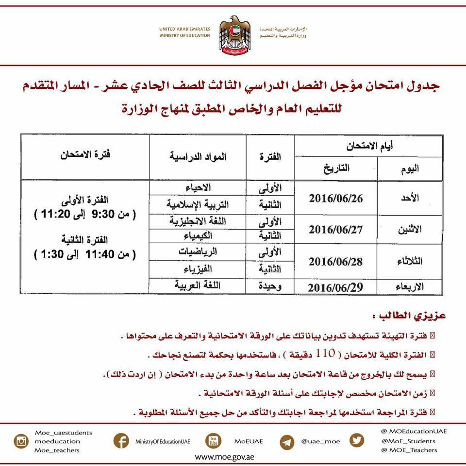 جدول امتحانات مؤجل الفصل الدراسى الثالث للصف الحادى عشر (1)