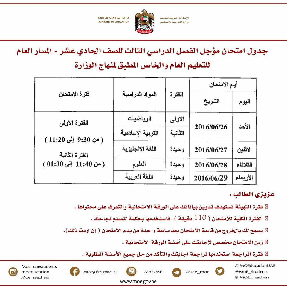 جدول امتحانات مؤجل الفصل الدراسى الثالث للصف الحادى عشر (2)