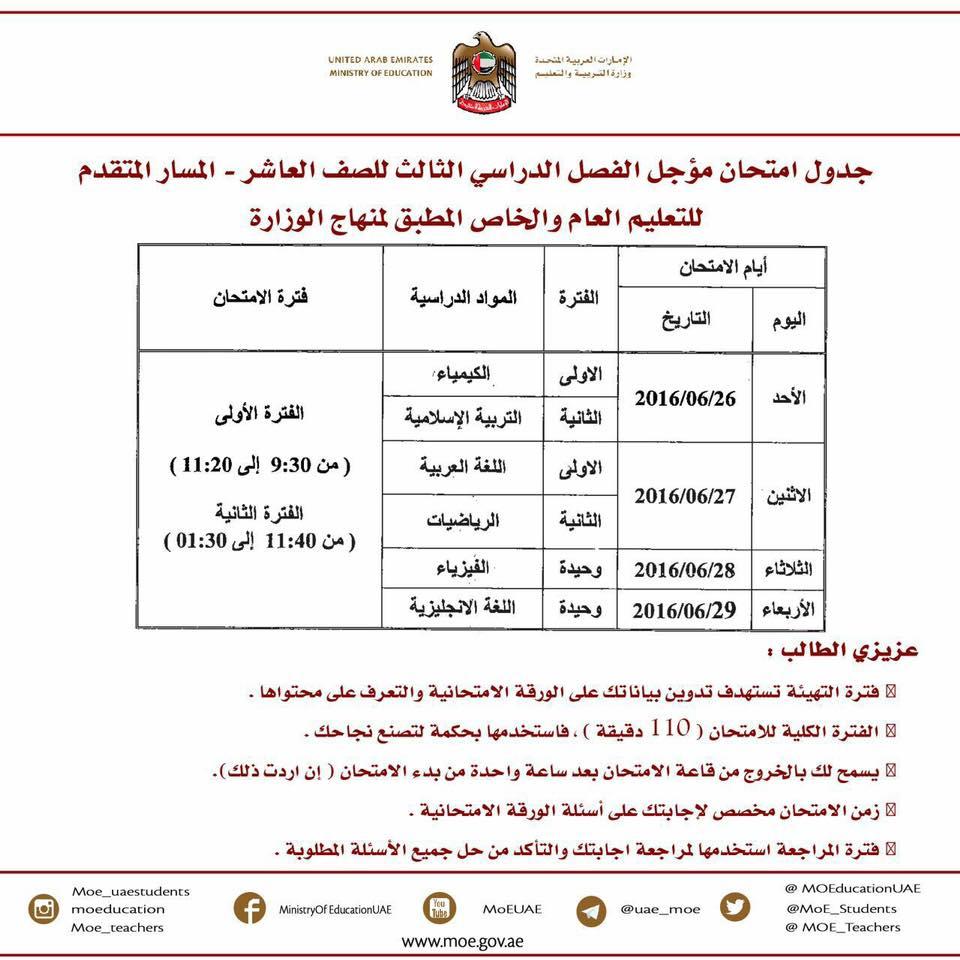 جدول امتحانات مؤجل الفصل الدراسى الثالث للصف العاشر (1)