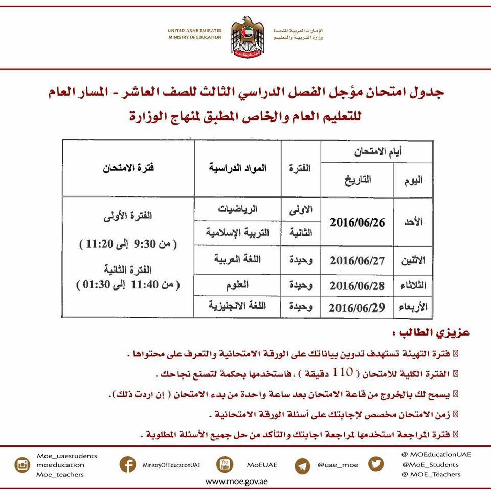 جدول امتحانات مؤجل الفصل الدراسى الثالث للصف العاشر (2)
