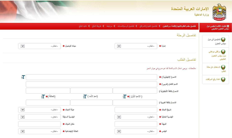 تاشيرة دخول الامارات لمقيمى دول مجلس التعاون الخليجى