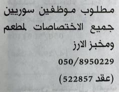 صورة وظائف موظفين سوريين للعمل بمطعم ومخبز