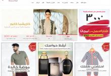 صورة تعرف على متجر بيسيك الامارات Basicxx UAE بالاضافة كوبونات خصم وتخفيضات