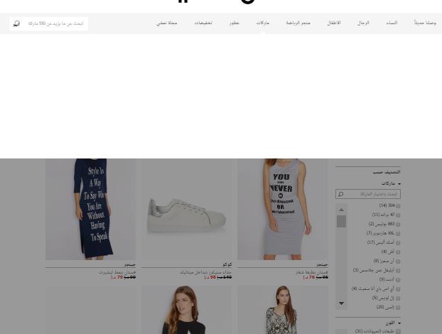 صورة تعرف على متجر نمشى الامارات Namshi UAE بالاضافة كوبونات خصم وتخفيضات