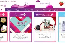 صورة تعرف على متجر سترو بيرى الامارات Strawberrynet UAE بالاضافة كوبونات خصم وتخفيضات