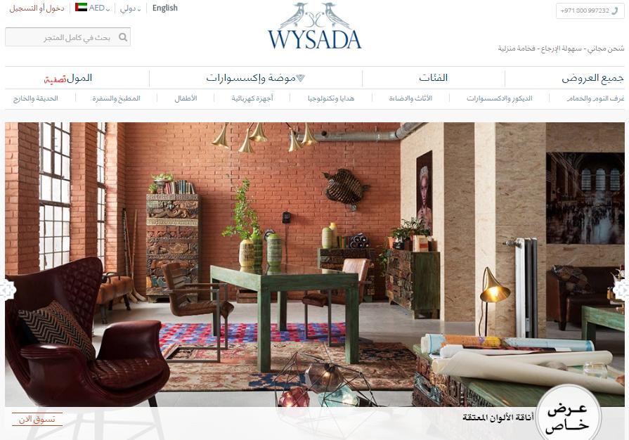 صورة تعرف على متجر وسادة الامارات Wysada UAE بالاضافة كوبونات خصم وتخفيضات