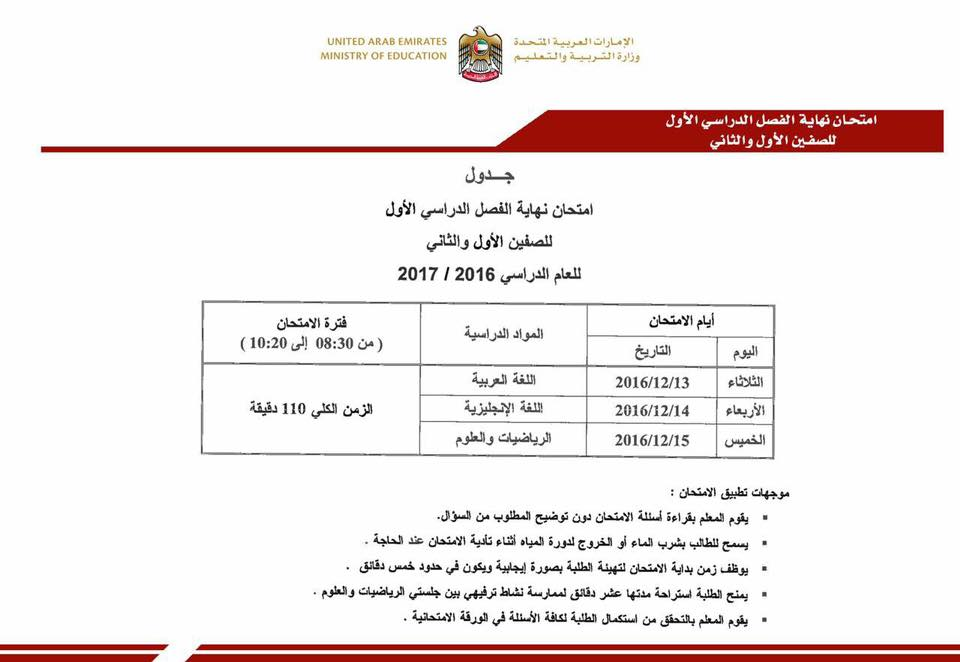 جدول امتحان نهاية الفصل الدراسى الاول للصفين الاول والثانى للعام الدراسى 2016 - 2017