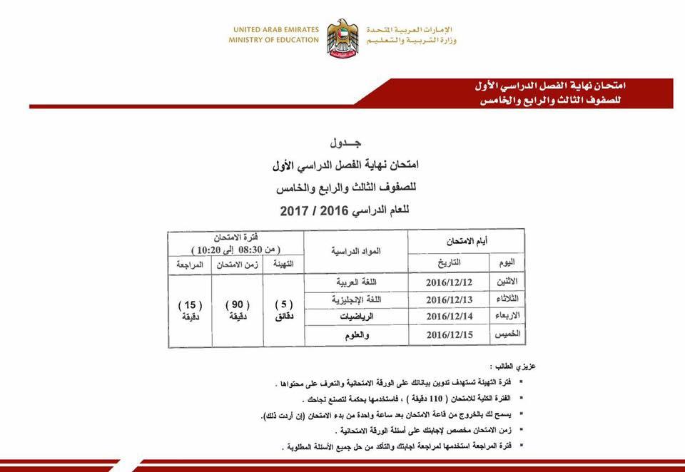 جدول امتحان نهاية الفصل الدراسى الاول للصفين الثالث والرابع والخامس للعام الدراسى 2016 - 2017